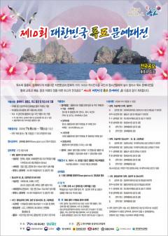 [알림] 제10회 대한민국 독도문예대전 공모