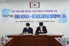 EME KOREA-대구공고 업무 협약