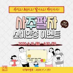 대구 남구 '사주팔자' SNS 소비 인증 이벤트...추첨으로 모바일 커피쿠폰 증정