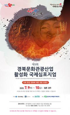 '제9회 경북문화관광산업 활성화 국제심포지엄'