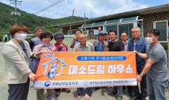 경주한마음봉사단, 6·25 참전유공자 주거환경 개선 봉사활동
