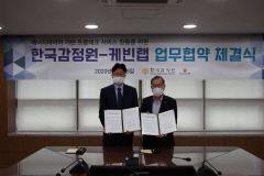 한국감정원, 케빈랩과 손잡고 프롭테크 서비스 개발