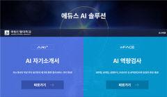 안동대, AI 활용 취업지원 서비스 제공