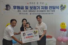 이장원 장원보청기 청각재활센터장, 현금 기부 및 1천만원 상당 보청기 지원