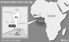 서아프리카 해상서 한국인 선원 5명 무장괴한에 피랍