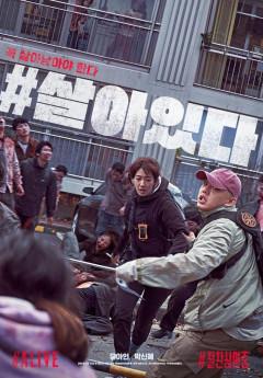 '#살아있다' 개봉 첫날 20만명…'남산의 부장들' 이후 5개월만