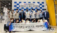 성주 명인고등학교 '국제요리제과 경연대회 금상 수상'