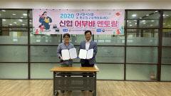 대구칠곡신협, 좋은친구지역아동센터와 어부바 멘토링 업무협약