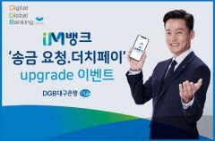 DGB대구은행, 모바일 앱 업그레이드...고객 경품추첨 이벤트