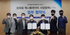 한국로봇산업진흥원과 LG전자, '모바일 매니퓰레이터' 안전성 향상 업무협약 체결