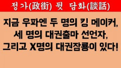 킹 메이커 김무성, 김종인 속의 킹은?