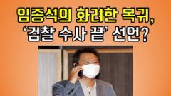 [송국건의 혼술] 임종석의 셀프면죄부, 대북사업체 이사장 복귀