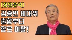 [송국건의 혼술] 김종인, 보수의 X맨 될지도 모른다?
