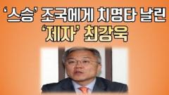 [송국건의 혼술] 최강욱, 조국 잡을 법정 폭탄진술 왜?