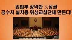 [송국건의 혼술] 공수처 설치용 '국회의원 꿔주기' 시나리오 있다!
