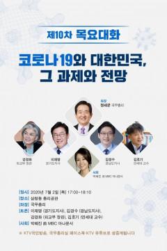 여권 잠룡 삼자 대면..정세균·이재명·김경수 2일 '코로나19이후' 토론