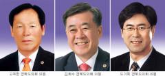 경북도의회 통합당 의장 후보에 고우현, 부의장 후보 김희수·도기욱 선출