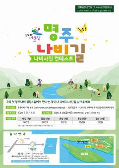 K-water 구미권지사, 명주나비 사진 콘테스트 열어