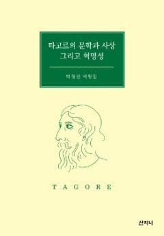[신간 200자 읽기] 타고르의 문학과 그리고 혁명성