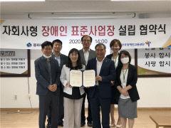 장애인고용공단 경북지사, 봉화해성병원과 장애인표준사업장 설립 협약