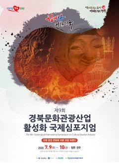 [알림] '제9회 경북문화관광산업 활성화 국제심포지엄'