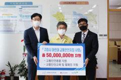 LG디스플레이, 구미시 어린이 교통안전지킴 사업 지원