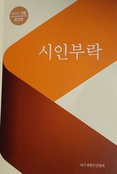 계간문예지 '시인부락', 코로나19 주제 시와 수필 공모