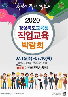 경북교육청, 15~16일 직업교육박람회 개최