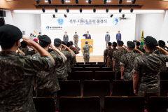 대구한의대 학생군사교육단, 하계전투 지휘자 훈련 출정식