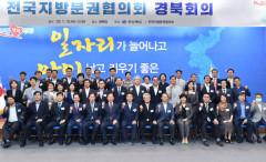 다음달 사무국과 추진위원회 구성...대구경북행정통합 본격 추진