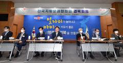 경북도에서 전국지방분권협의회 경북회의 및 정책토론회개최