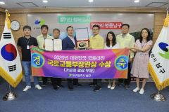 대구 남구청 '이천동 테마거리'로 국토교통부 장관상 수상