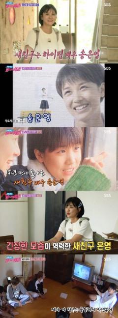 '불타는 청춘' 송은영 등장에 최민용 '진땀?'