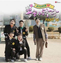 '뽕숭아학당' PART10 음원 발매, 장민호  '포기하지 마' 등 총 5곡