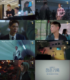 '청춘기록' 박보검, 꿈과 현실 사이 '고군분투' 사헤준 역…박소담·변우석과 호흡