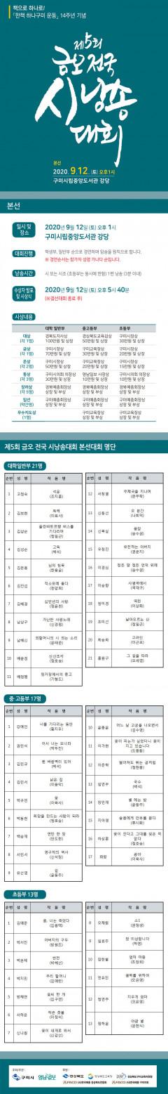 '제5회 금오 전국 시낭송대회'공모