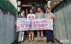 대구 남구 대명5동 지역사회보장협의체 출산축하금 전달행사