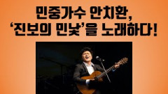 [송국건의 혼술] 안치환 신곡 '아이러니' 진보권력 날선 풍자