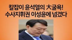 [송국건의 혼술] 굴욕 윤석열, 식물 총장? 와신상담?