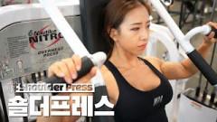 어깨근육 운동 `숄더 프레스` 머신으로 끝장내기!···피트니스 탐구생활