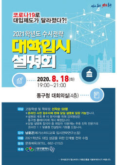 대구 동구청, 2021학년도 수시전략 입시설명회 18일 개최