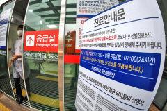 [포토뉴스] 동산병원 전공의 파업 알리는 안내문