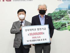 수학 전문 출판사 경문사, 경북대에 발전기금 3천만원 전달