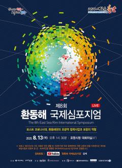 [알림] 제8회 환동해 국제심포지엄
