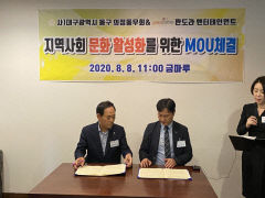 대구 동구 의정동우회와 판도라 엔터테인먼트 업무협약
