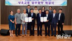 영남일보합창단-대구동구문화재단 아양아트센터 상호업무지원 협약