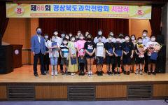 '미래 과학자 꿈과 열정의 축제 한마당' 경상북도과학전람회 시상식 개최