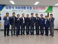 구미시농협운영협의회, 김영식 국회의원 초청 간담회 열어