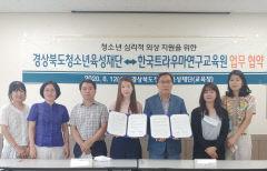 경상북도청소년육성재단-한국트라우마연구교육원, 심리적 외상 전문요원 양성교육 협약