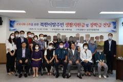 구미경찰서 보안자문협의회, 북한이탈주민에게 생활지원금 전달